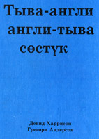 Cover of the Tuvan edition.